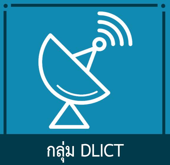 กลุ่มส่งเสริมการศึกษาทางไกล เทคโนโลยีสารสนเทศและการสื่อสาร (DLICT)